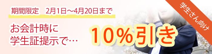 学生割引10%引き