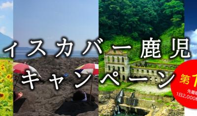 ディスカバー鹿児島キャンペーン